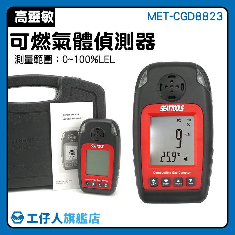 熱水器 瓦斯表 燃氣檢漏儀  液化石油氣 MET-CGD8823 易燃氣體測試儀