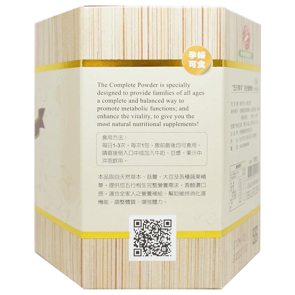 欣康喬-完全營養素 30包/盒