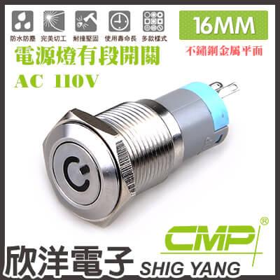 ※ 欣洋電子 ※ 16mm不鏽鋼金屬電源燈平面有段開關AC110V / S1603B-110V 藍、綠、紅、白、橙 五色光自由選購/ CMP西普