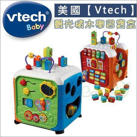 +蟲寶寶+美國【VTech Baby】 聲光積木學習寶盒/通過美國ASTM安全檢驗及歐洲CE安全檢驗《現+預》