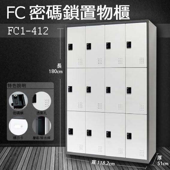 『收納辦公用品』多功能密碼鎖置物櫃FC1-412收納櫃鞋櫃置物櫃櫃子辦公室員工櫃文件櫃衣物櫃