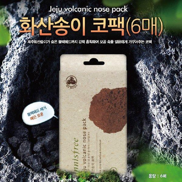 Innisfree 火山泥去黑頭鼻貼(單入)【櫻桃飾品】【22192】