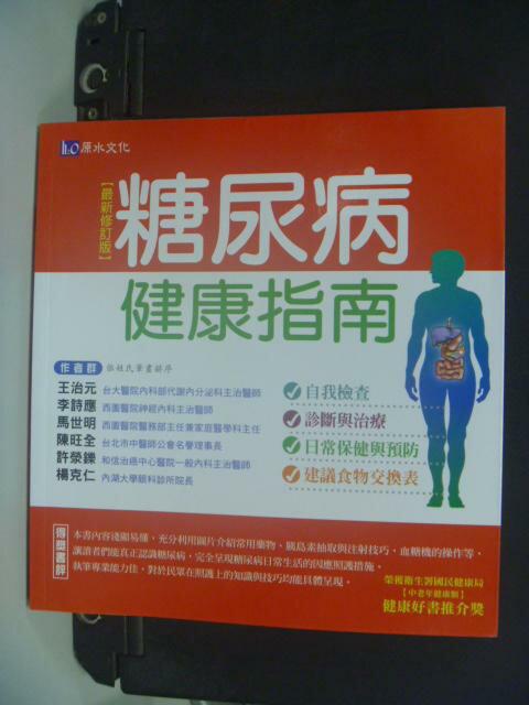 【書寶二手書T5/醫療_HIR】糖尿病健康指南_王治元、陳旺全、馬世明等/合