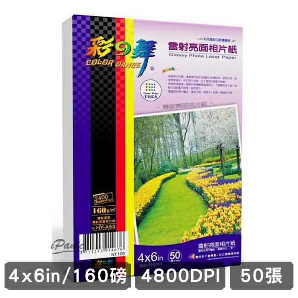 彩之舞 160g 4x6 50入 雷射 高亮面相片紙 HY~A53 相片紙 160磅 單面