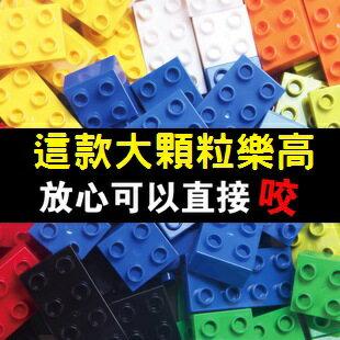 現貨 千合小舖 大顆粒樂高 Lego 積木 安全 放心 大積木 大樂高 大顆樂高 玩具 益智玩具 幼教玩具 益智遊戲 疊疊樂
