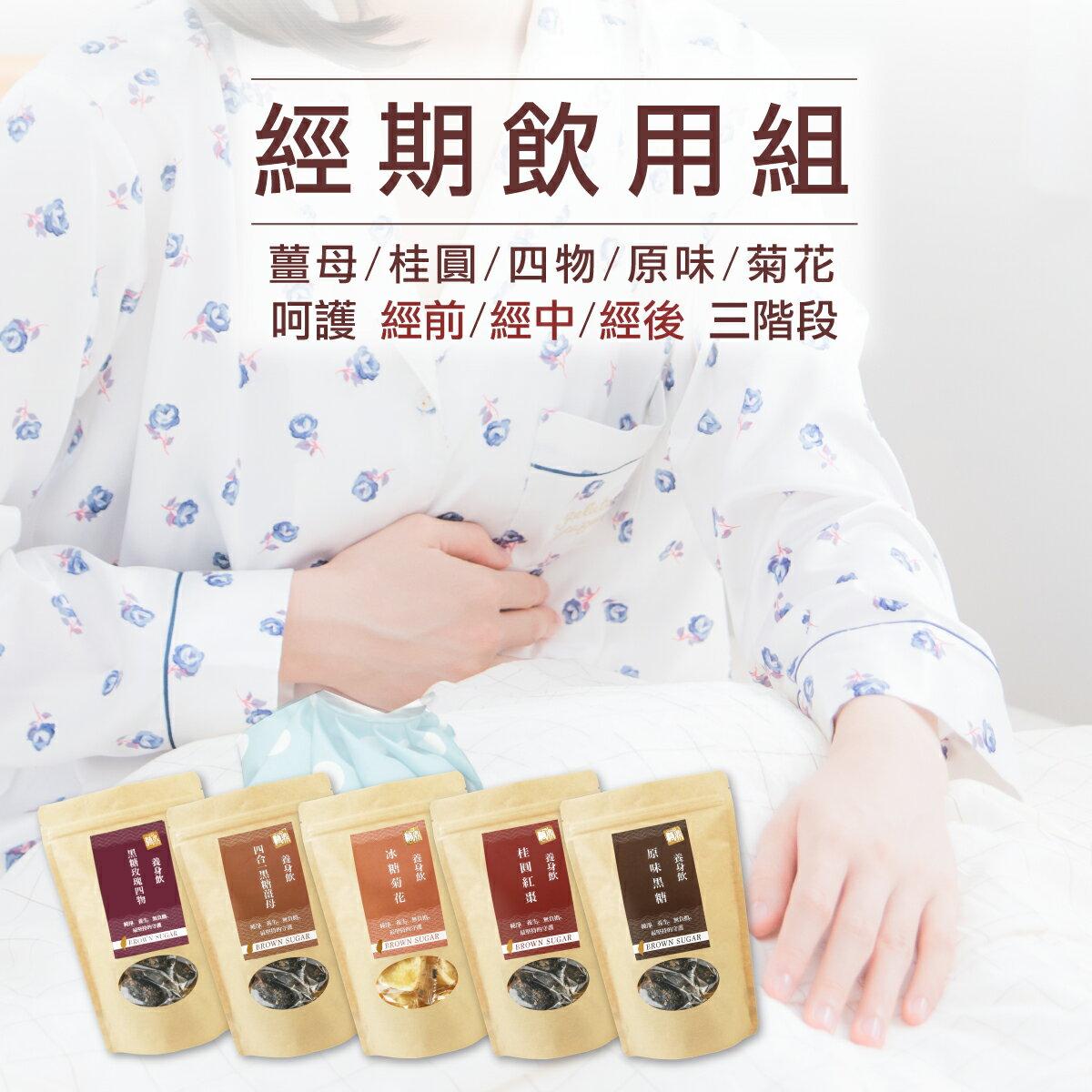 【糖鼎養生茶舖】黑糖茶磚➠生理飲用養生組:4大包+1輕巧包