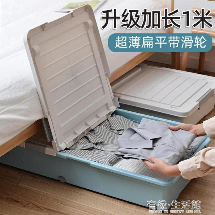特大號床底收納箱帶輪扁平超薄床下整理箱雙翻蓋裝衣服床底收納盒