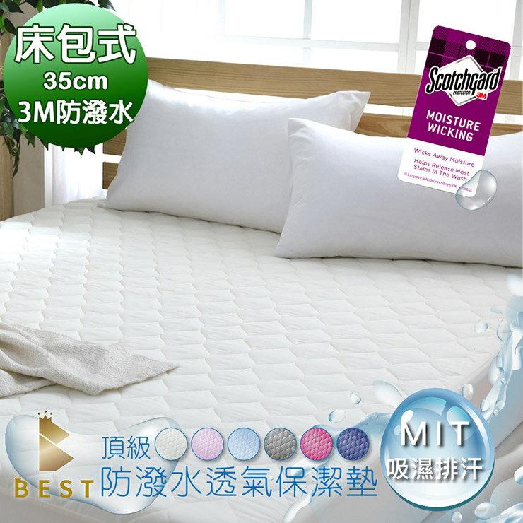 3M防潑水床包式保潔墊 單人/雙人/加大/特大 馬卡龍6色任選 加高35cm 鋪棉款 BEST貝思特