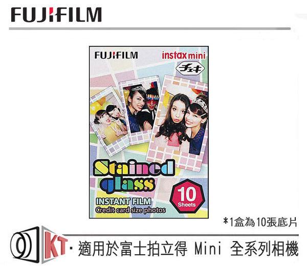 FUJIFILM Instax Mini 拍立得底片(彩繪玻璃) 1捲10張 mini 90 / 8 / 7s / 25 / 50s SP1