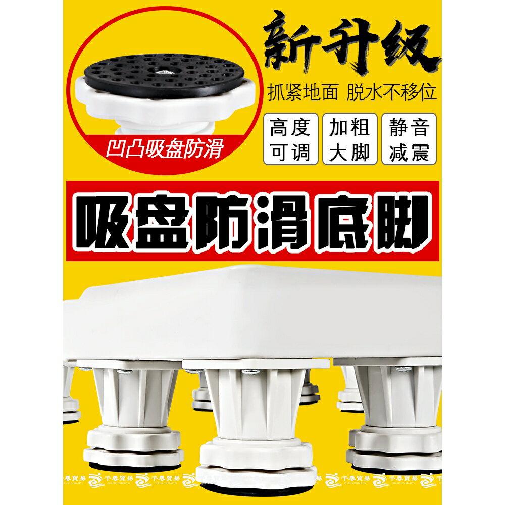 【免運】洗衣機底座 LG國際牌洗衣機底座 通用家電底座 置物托架 移動萬向輪墊高 冰箱底座 洗衣機底座通用置物架