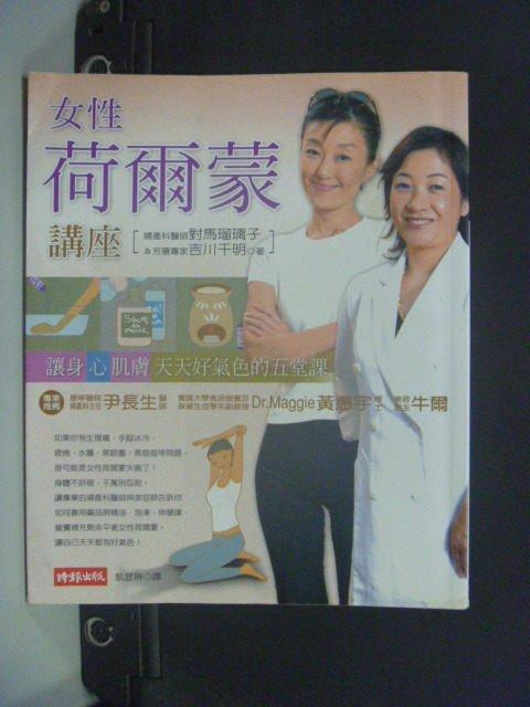 【書寶二手書T5/大學理工醫_JPG】女性荷爾蒙講座_對馬琉璃子