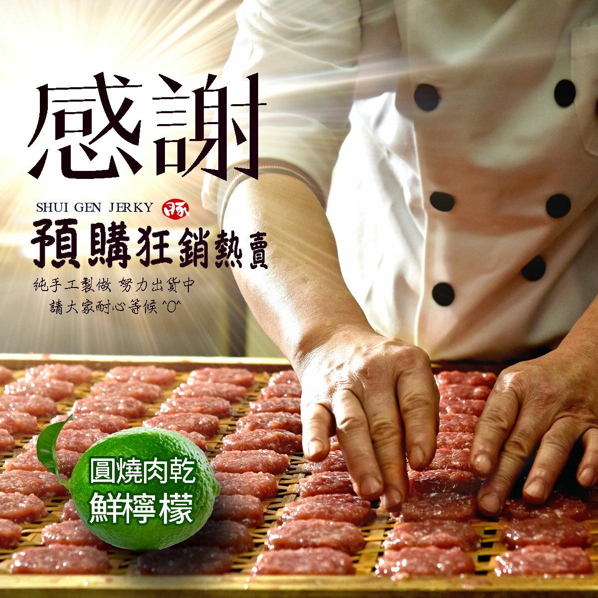 【超值清爽免運組】圓燒豬肉乾-鮮檸檬+條子豬肉乾-原味+ 嚴選檸檬豬肉絲★ 6