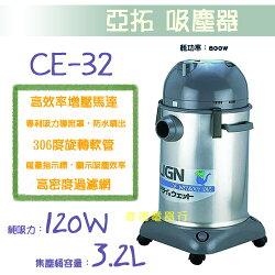 【億禮3C家電館】亞拓吸塵器CE-32.乾濕兩用.32公升大集塵筒.高密度過濾網