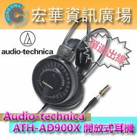 <br/><br/>  鐵三角 audio-technica ATH-AD900X AIR DYNAMIC 開放式耳機 (鐵三角公司貨)<br/><br/>