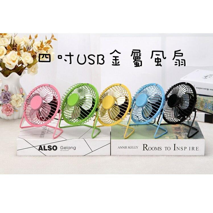 【宸豐光電】4吋USB風扇,金屬外殼,鋁製葉片,迷你扇綠,電腦週邊,夏日桌上幫手