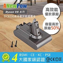 送濾網【Dyson V6 SV03 SV07 SV09 通用電池】ANewPow新銳動能(新版Dyson副廠鋰電池 台灣製造)
