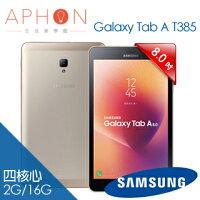Samsung 三星到【Aphon生活美學館】Samsung Galaxy Tab A LTE T385 四核心 平板電腦(送16G記憶卡+立架+指觸筆+KKTV 兩個月序號卡)