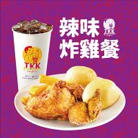 辣味炸雞餐★電子票券★超值套餐★即買即用【TKK頂呱呱】(限定門市使用) 0