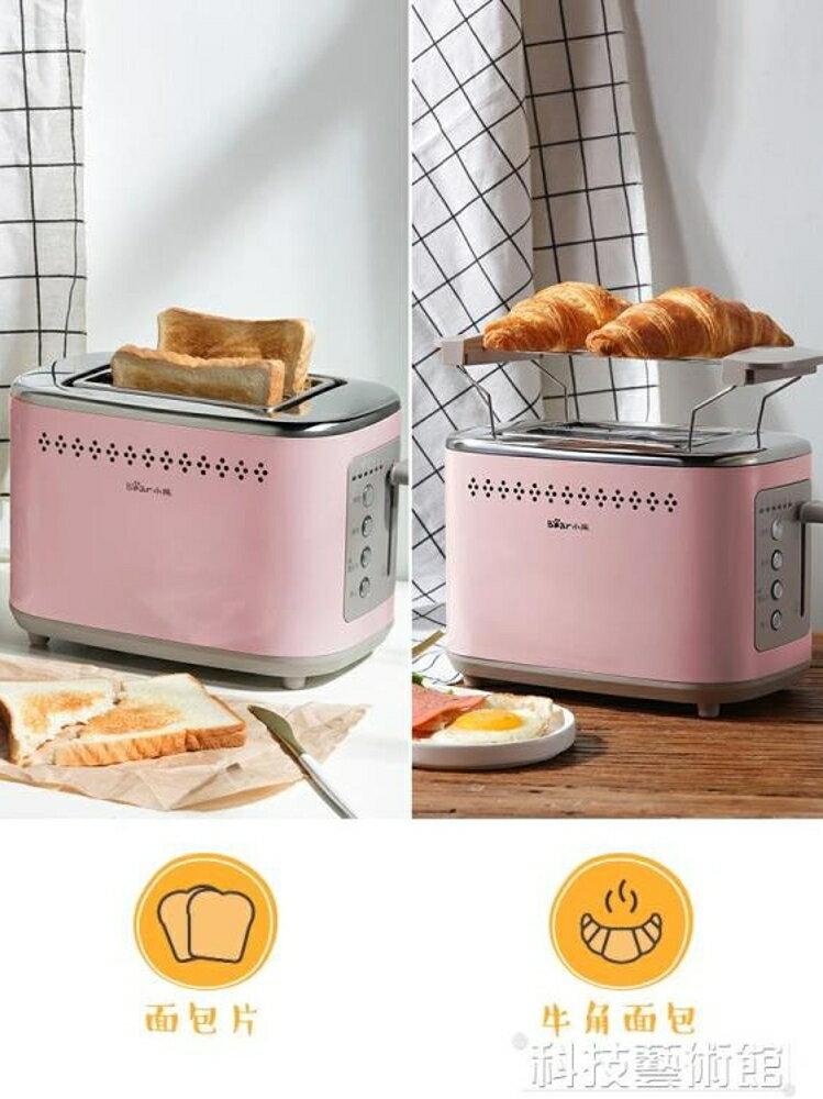 麵包機烤面包機家用2片早餐多士爐Bear/小熊 DSLC02D2土司機全自動吐司   領券下定更優惠