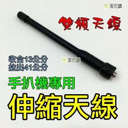 【寶貝屋】雙頻伸縮天線 手扒機通用款 寶鋒 無線電對講機 SMA頭 UV5R/6R/7R/8R/9R 通用 YL-6R