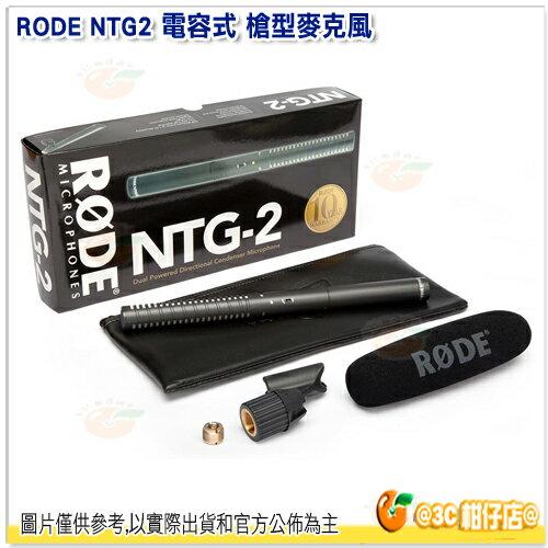 預購RODENTG2電容式槍型麥克風公司貨錄影視頻輕量收音錄音室指向型MIC