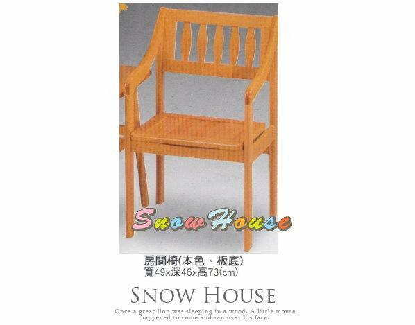 ╭☆雪之屋居家生活館☆╯AA341-12 本色板底房間椅/洽談椅/休閒椅