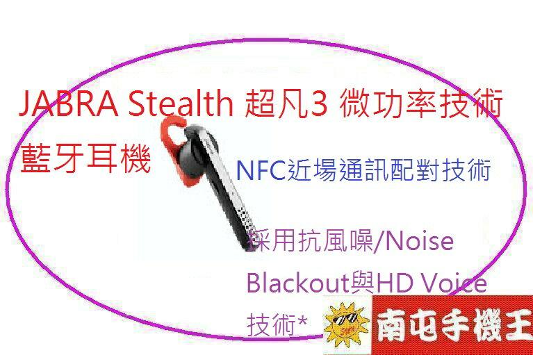 ←南屯手機王→JABRA Stealth 超凡3 微功率技術藍牙耳機【宅配免運費】
