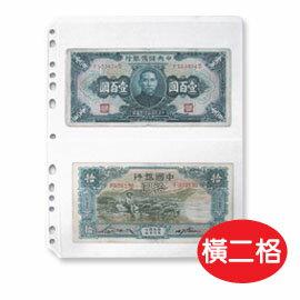 珠友 7722 鈔票典藏內頁(大)橫二格/5張入