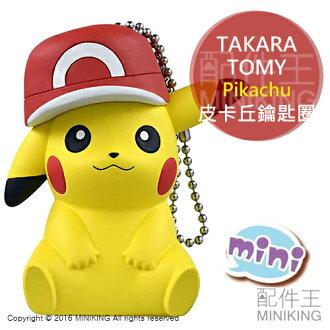 【配件王】限量皮卡丘 TAKARA TOMY 神奇寶貝 掌上鑰匙圈 寶可夢 有聲音 聲光 皮卡丘鑰匙圈