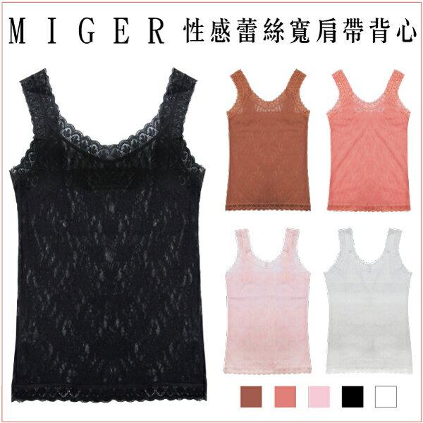 [MIGER密格內衣]性感蕾絲寬肩帶背心-台灣製(編號:3016)