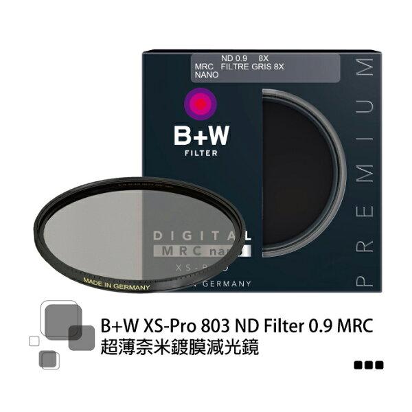 ◎相機專家◎B+WXS-Pro49mm803ND8MRCnano減3格超薄奈米鍍膜減光鏡公司貨