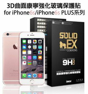 【愛瘋潮】imos iPhone 6 / 6S 0.4mm SOLID-EX 3D曲面 滿版 康寧 強化 9H玻璃保護貼