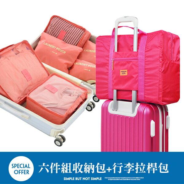 旅行收納六件組 + 行李拉桿包【CB-001】出國收納袋 出差 防水 整理 便攜 - 限時優惠好康折扣