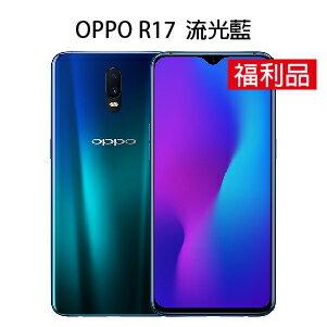 [點數最高13.5%回饋]《福利品》OPPO R17 6G/128G-流光藍