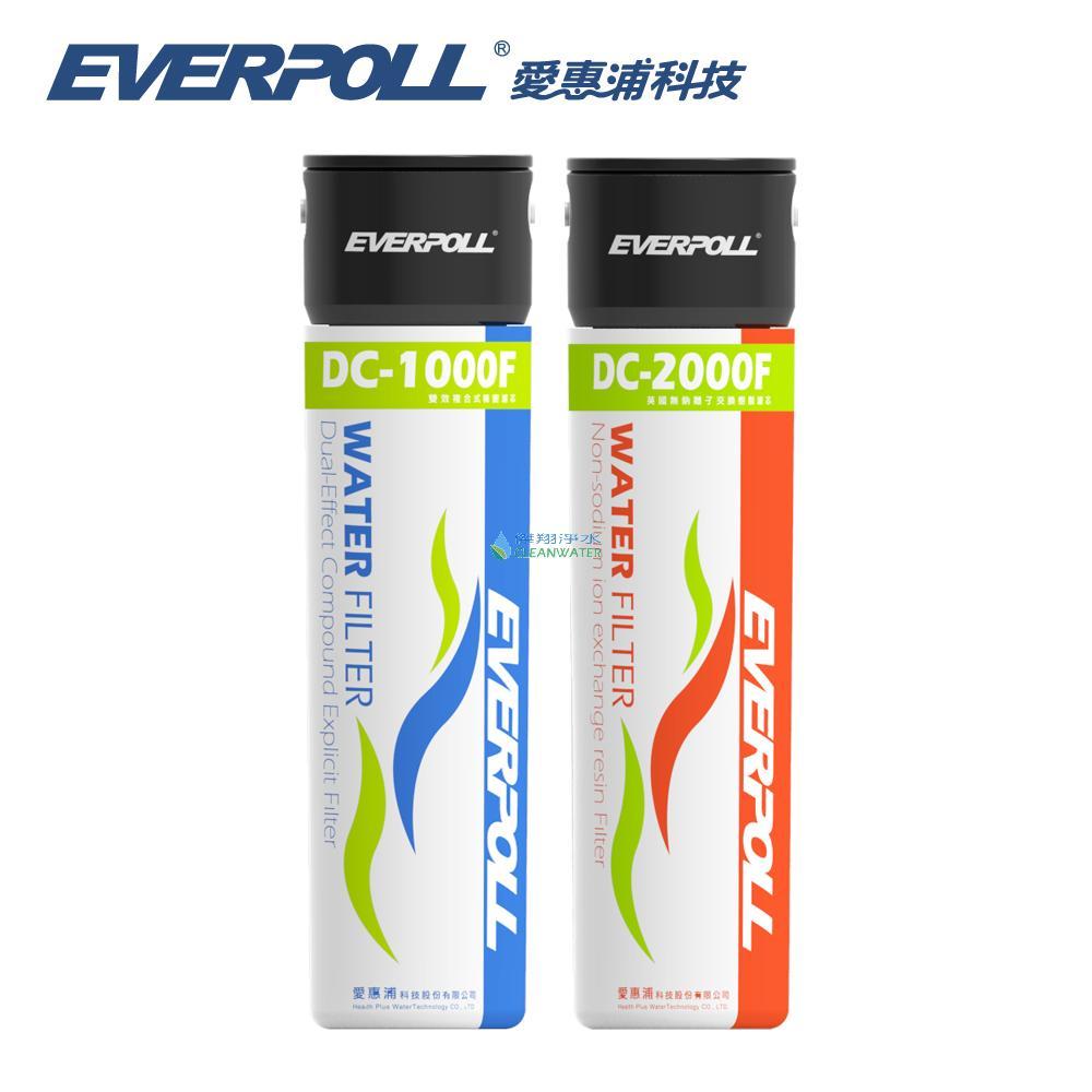 EVERPOLL 愛惠浦守護升級全效淨水組 DCP-3000