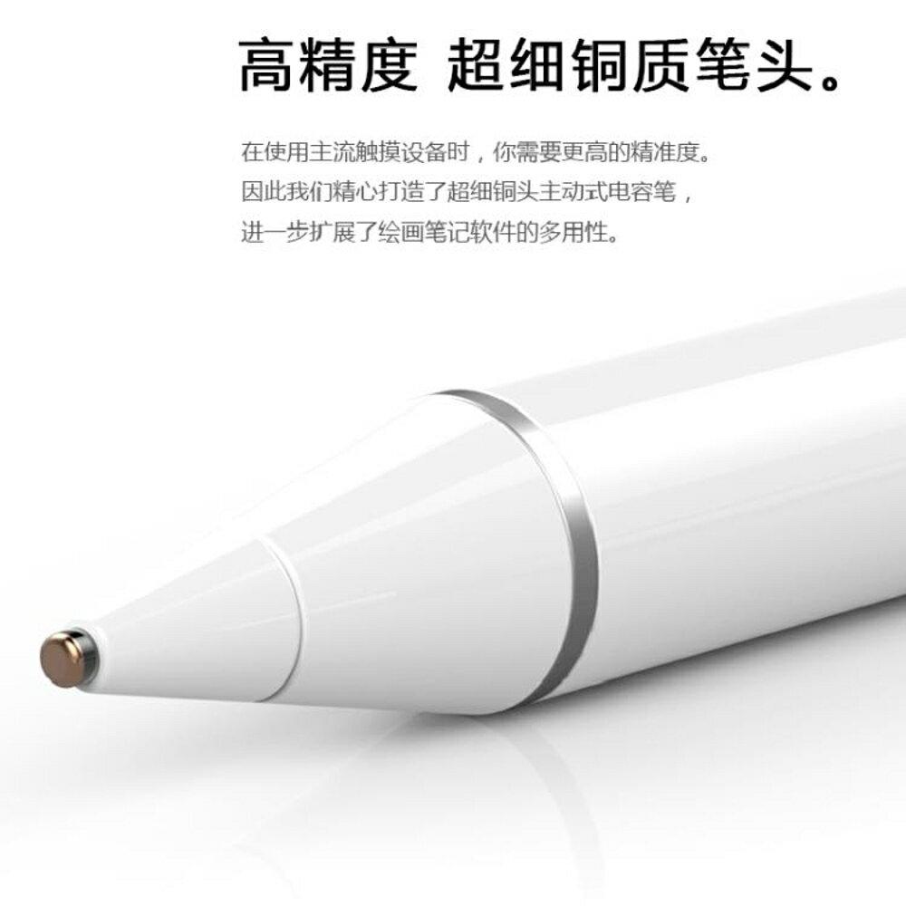 主動式電容筆高精度超細頭蘋果ipad安卓平板手機觸控手寫筆penciligo