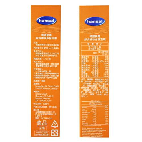 Hansal賀壽 綜合維他命發泡錠(柳橙口味)20錠
