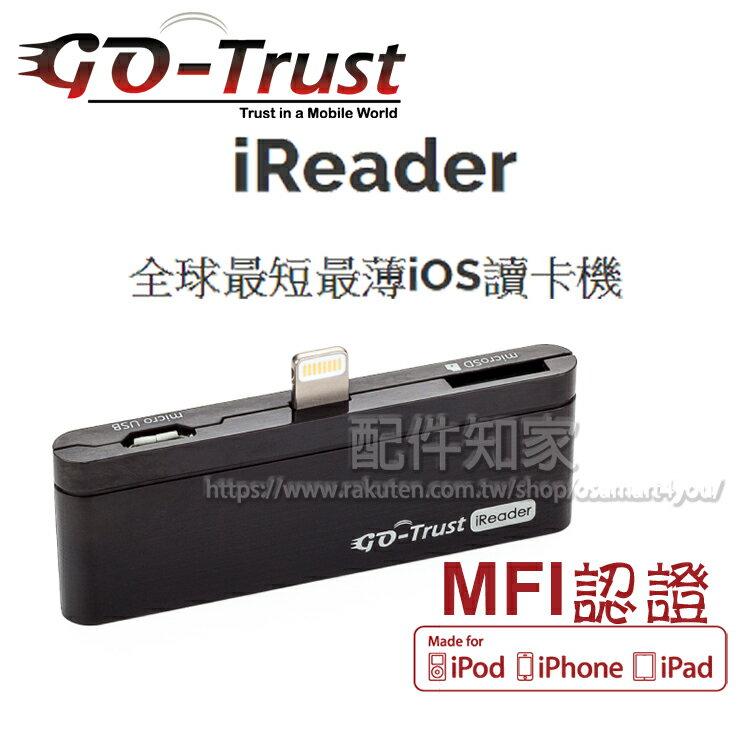 【MFI認證讀卡機】Go-trust iReader 支援128G iPhone/iPad 超薄讀卡機/Lightning/手機/平板-ZY