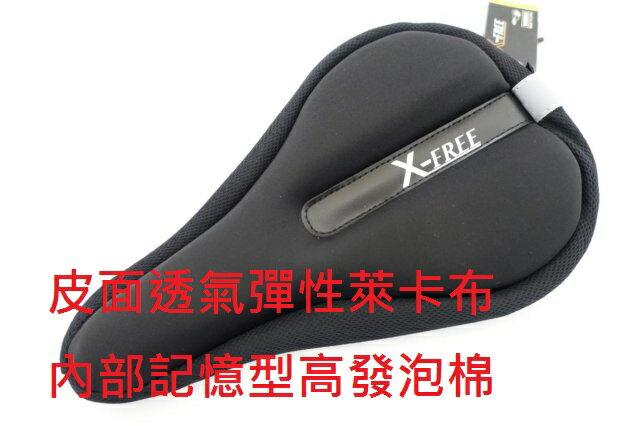 ~超 ~正品X~FREE 透氣彈性萊卡記憶棉座墊套 腳踏車坐墊套 自行車椅套蠍牌SKORP