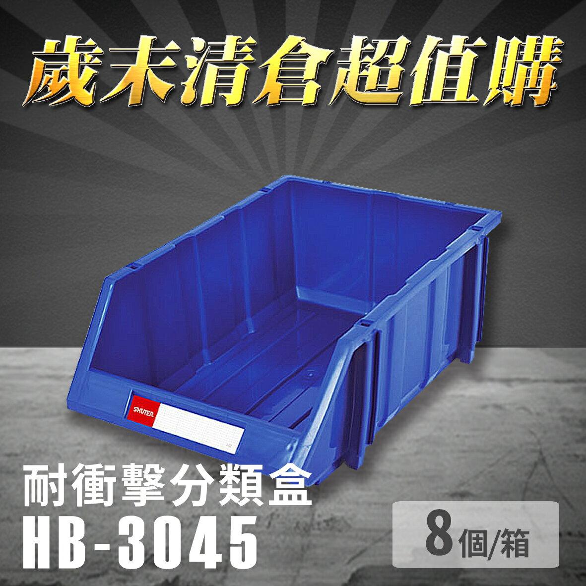 【耐衝擊分類整理盒】 耐衝擊 收納 置物 工具箱 工具盒 零件盒 樹德 HB-3045 (8個/箱)