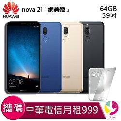 華為 HUAWEI nova 2i「網美姬」攜碼至中華電信4G上網吃到飽 月繳999手機$ 1元 【贈9H鋼化玻璃保護貼*1+氣墊空壓殼*1】