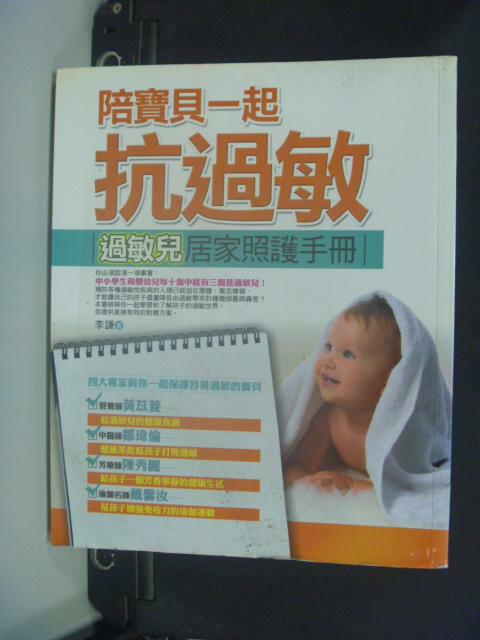 【書寶二手書T9/保健_GAM】陪寶貝一起抗過敏:過敏兒居家照護手冊_李謙