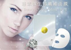 Beauty C Face Mask Ⅱ(珪素微生物纖維面膜 Ⅱ) 20ml x 8片/單盒
