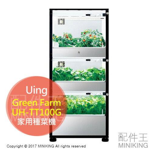 【配件王】代購 Uing Green Farm UH-TT100G 多功能家用水耕種植種菜機 三層獨立分段 另A01E1