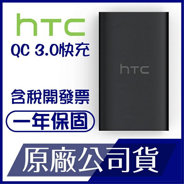 HTC QC 3.0 10050mAh 快充行動電源 USB TypeC 原廠公司貨 一年保固 快速充電 全新 手機充電
