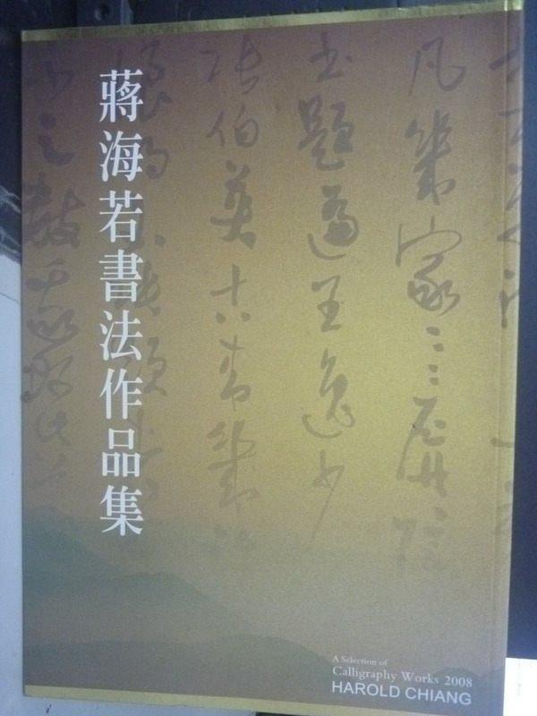 【書寶二手書T4/藝術_ZBZ】蔣海若書法作品集_蔣海若