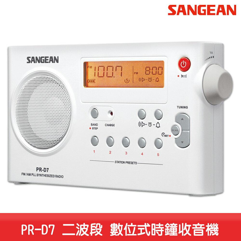 【台灣製造】SANGEAN PR-D7 二波段 數位式時鐘收音機  LED時鐘 收音機 FM電台 收音機 廣播電台 鬧鐘