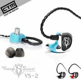 【CTMVintage系列VS-2高解析雙動鐵單元可換線繞耳式入耳耳機】CIEM可換線設計可搭配EffectAudio平衡升級線【風雅小舖】