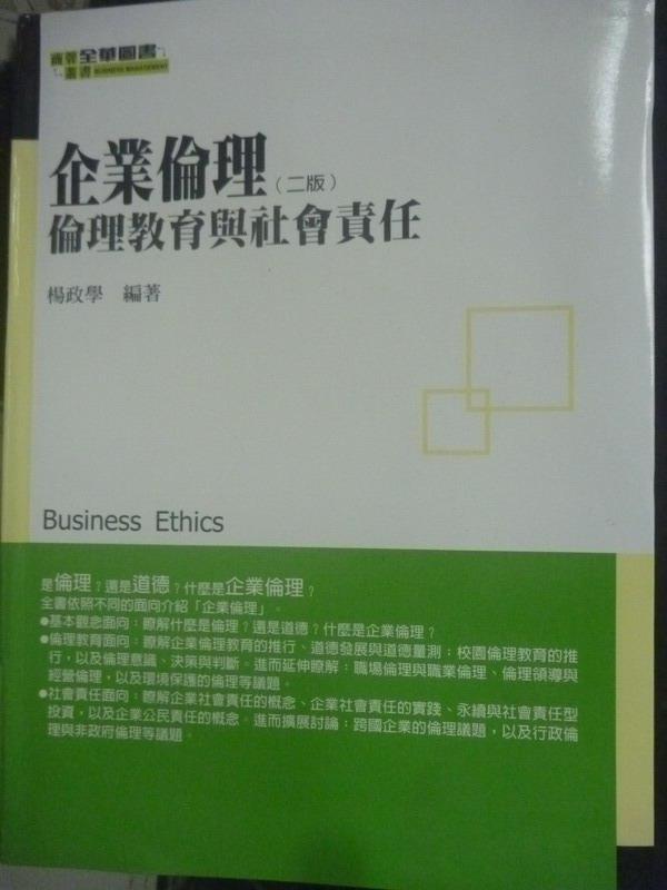 【書寶二手書T4/大學商學_ZIN】企業倫理 2/e_原價550_楊政學