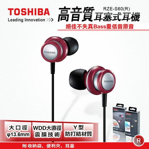 破盤下殺1390元↓~TOSHIBA~高音質耳塞式耳機 RZE~S60~R 紅銀色